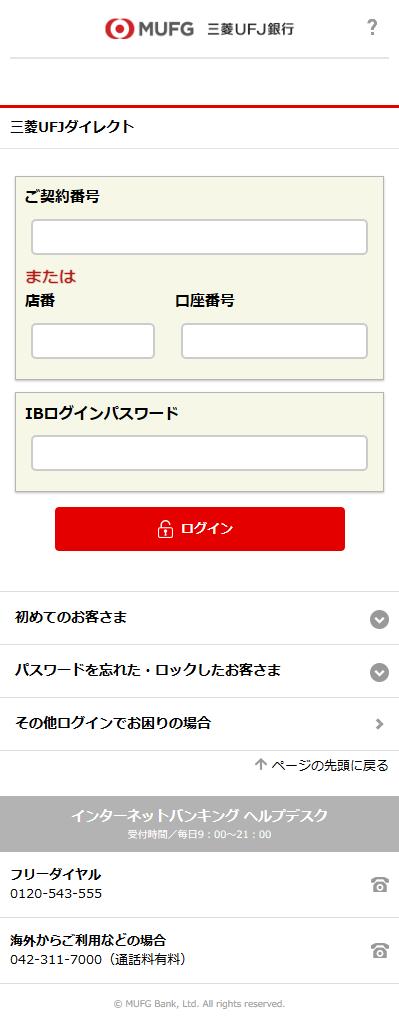 三菱ufj 支店番号 291