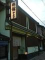 2007/08/31 京都の宿泊はやまとさん