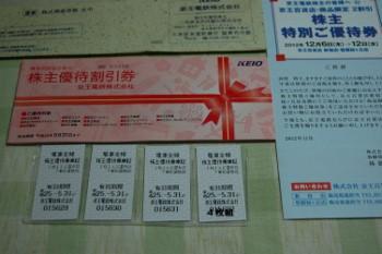f:id:tikuwa1:20121123053521j:image