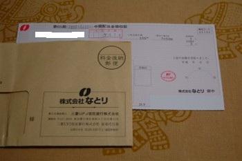 f:id:tikuwa1:20121209080538j:image