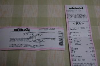 f:id:tikuwa1:20121224143441j:image
