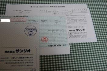 f:id:tikuwa1:20130630143940j:image