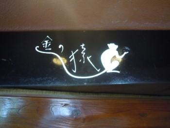 f:id:tikuwa1:20131116132039j:image