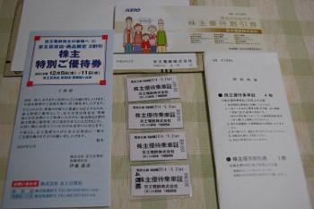 f:id:tikuwa1:20131121211740j:image