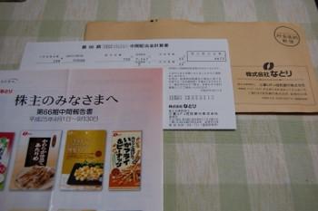 f:id:tikuwa1:20131205232840j:image