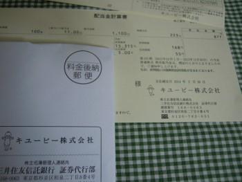 f:id:tikuwa1:20140226184140j:image