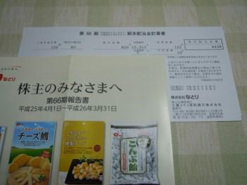 f:id:tikuwa1:20140628190841j:image
