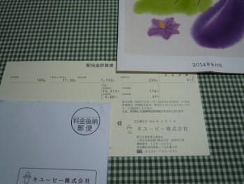 f:id:tikuwa1:20140803175116j:image