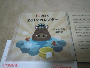 f:id:tikuwa1:20181229191713j:image