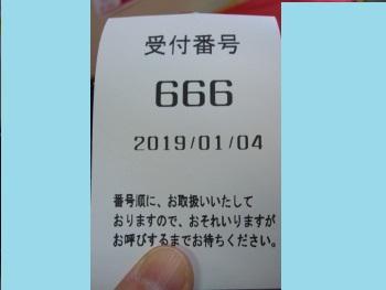 f:id:tikuwa1:20190104144636j:image
