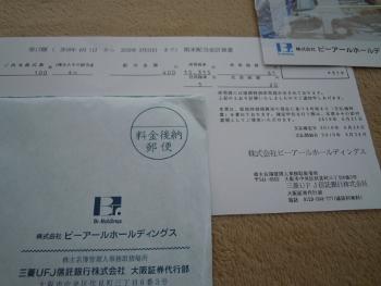 f:id:tikuwa1:20190624160626j:plain