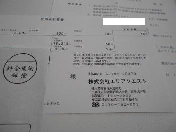f:id:tikuwa1:20190927125651j:plain