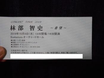 f:id:tikuwa1:20191009185042j:plain