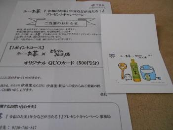 f:id:tikuwa1:20191221104558j:plain