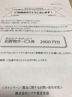 f:id:tikuwa1:20200109191038j:plain
