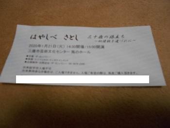 f:id:tikuwa1:20200121213507j:plain