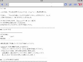 f:id:tikuwa1:20200205080956j:plain