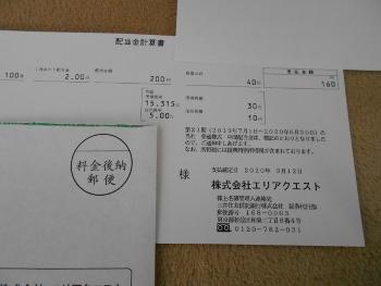 f:id:tikuwa1:20200313071935j:plain