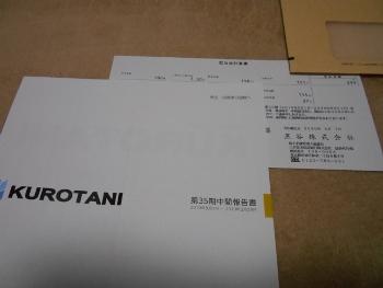 f:id:tikuwa1:20200507183952j:plain