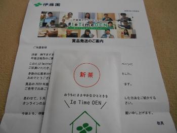 f:id:tikuwa1:20200527161725j:plain