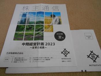 f:id:tikuwa1:20200620124928j:plain