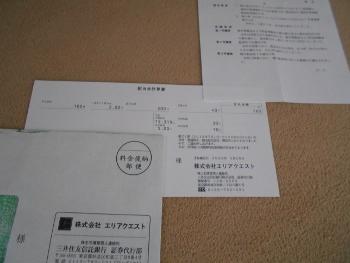 f:id:tikuwa1:20200927065650j:plain