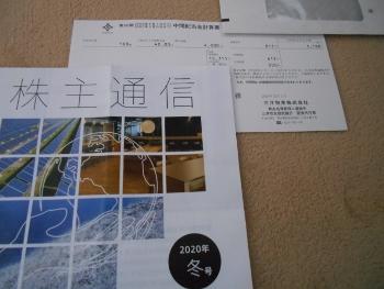 f:id:tikuwa1:20201203073304j:plain