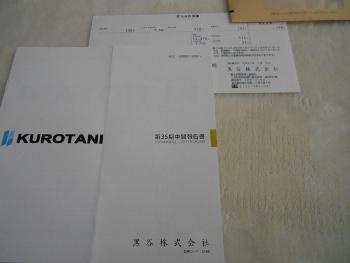 f:id:tikuwa1:20210507162403j:plain