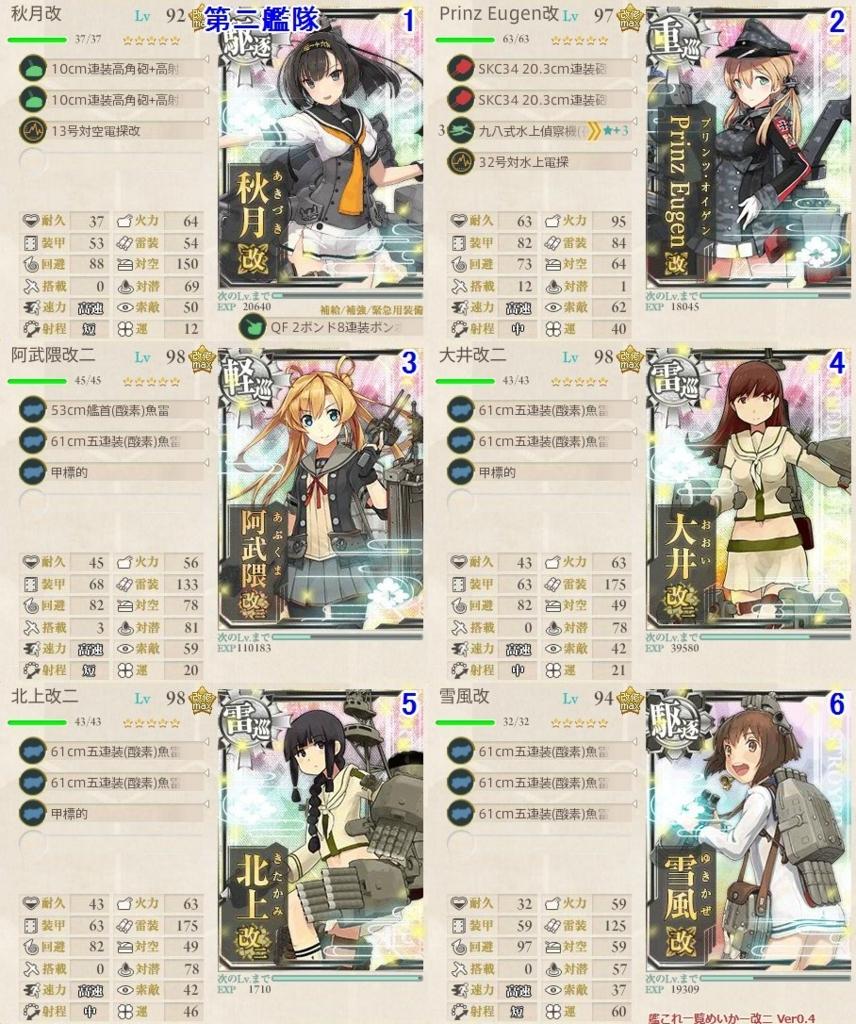 f:id:tikuwa_ore:20171201015427j:plain