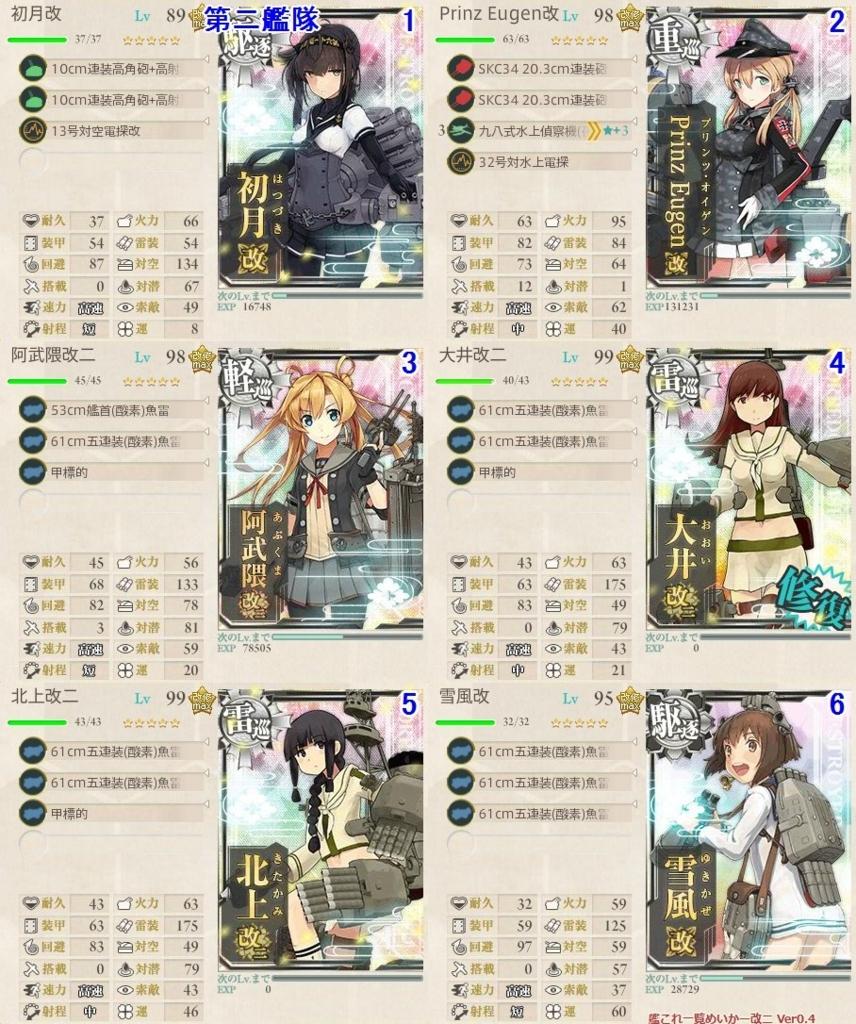 f:id:tikuwa_ore:20171202215355j:plain