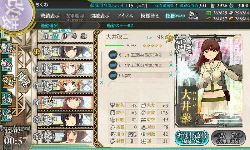 f:id:tikuwa_ore:20171202222027j:plain