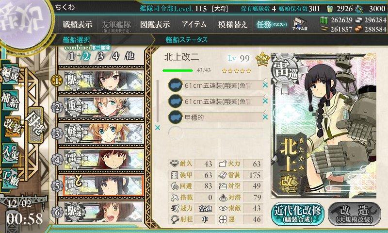 f:id:tikuwa_ore:20171202222037j:plain