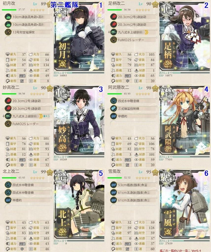 f:id:tikuwa_ore:20171208122536j:plain