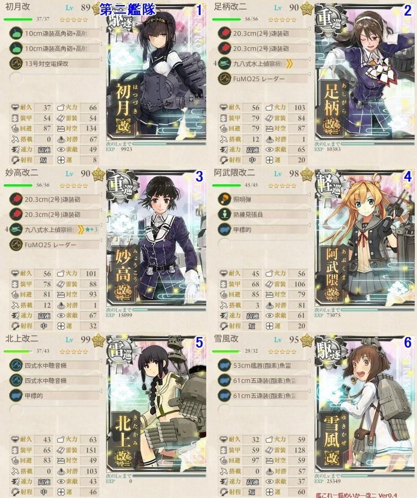 f:id:tikuwa_ore:20171208151346j:plain
