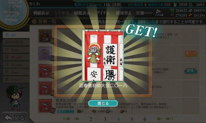 f:id:tikuwa_ore:20180117201949j:plain