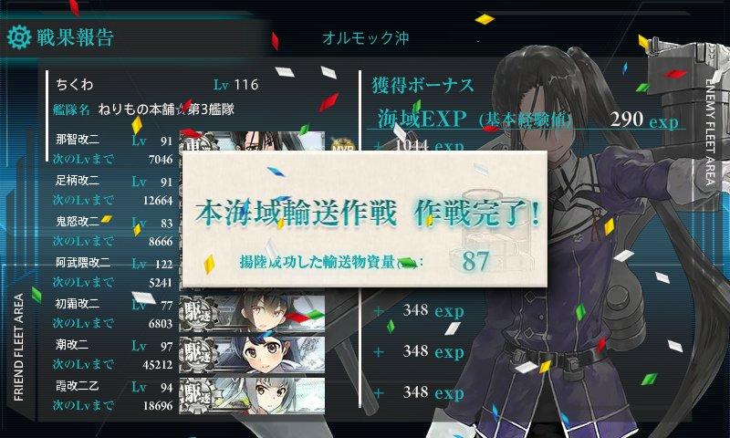 f:id:tikuwa_ore:20180303111748j:plain