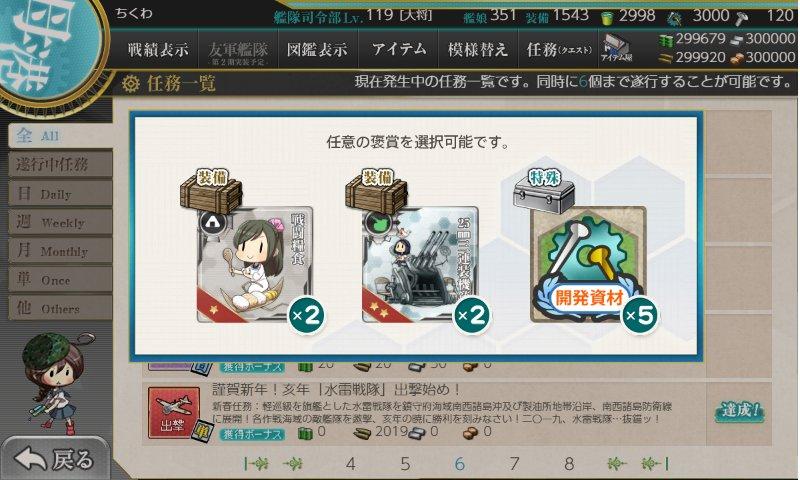 f:id:tikuwa_ore:20190106014830j:plain