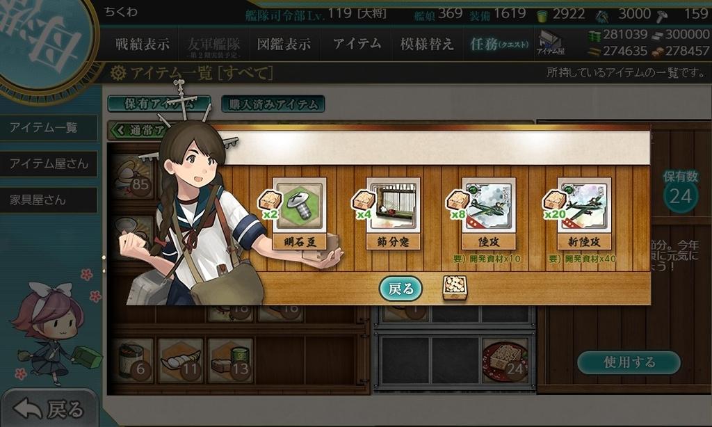 f:id:tikuwa_ore:20190208051617j:plain