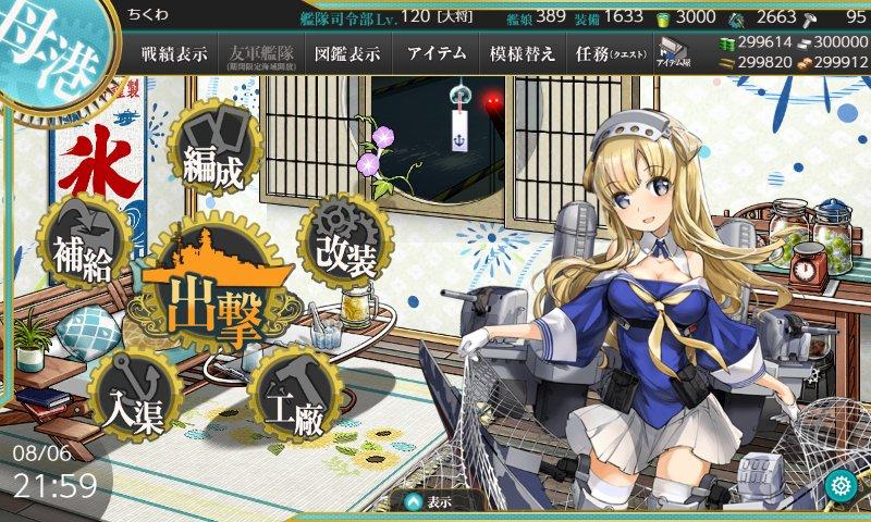 f:id:tikuwa_ore:20190806220028j:plain