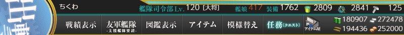 f:id:tikuwa_ore:20190927121526j:plain