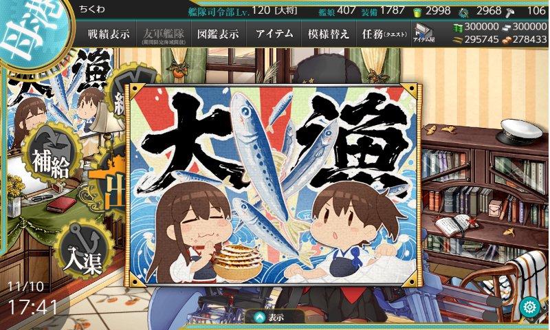 f:id:tikuwa_ore:20191110184912j:plain