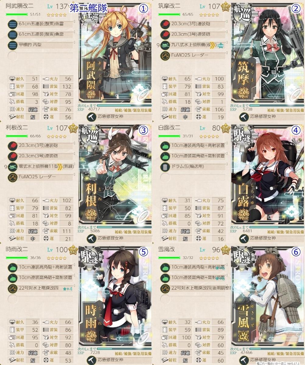 f:id:tikuwa_ore:20191228210732j:plain