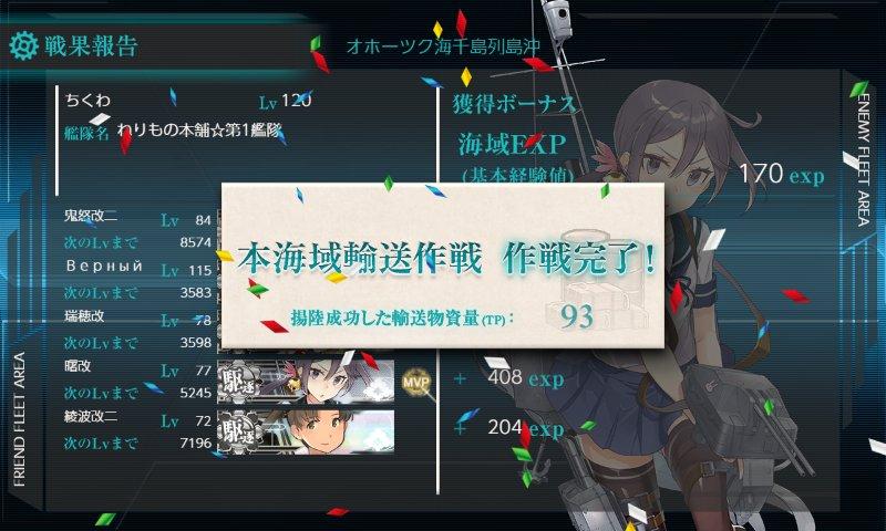 f:id:tikuwa_ore:20200715145315j:plain