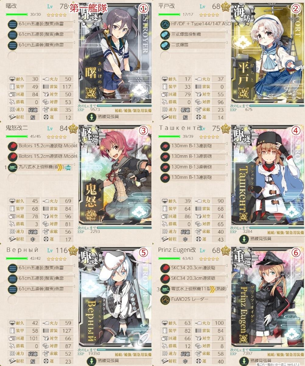 f:id:tikuwa_ore:20200715150437j:plain