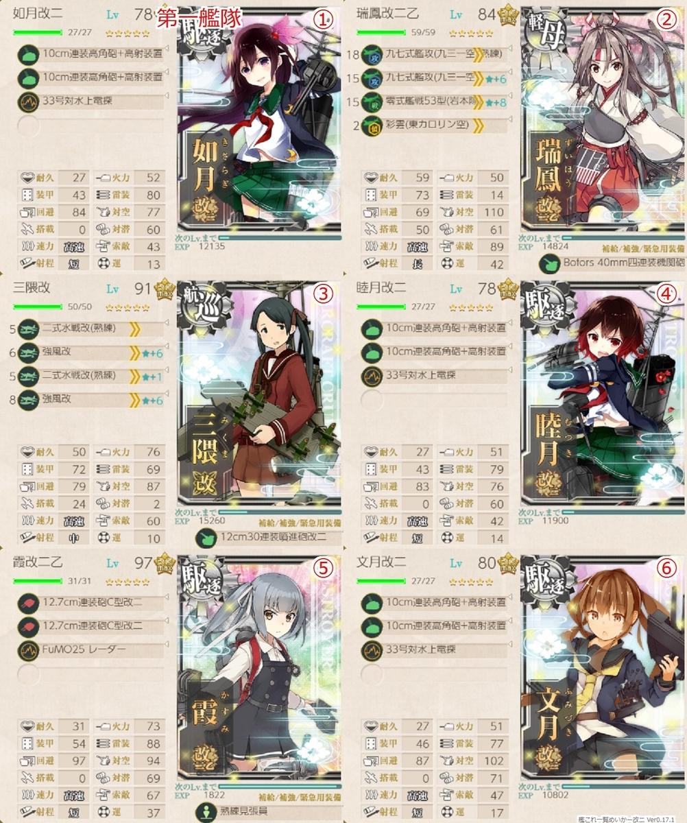 f:id:tikuwa_ore:20200721135033j:plain