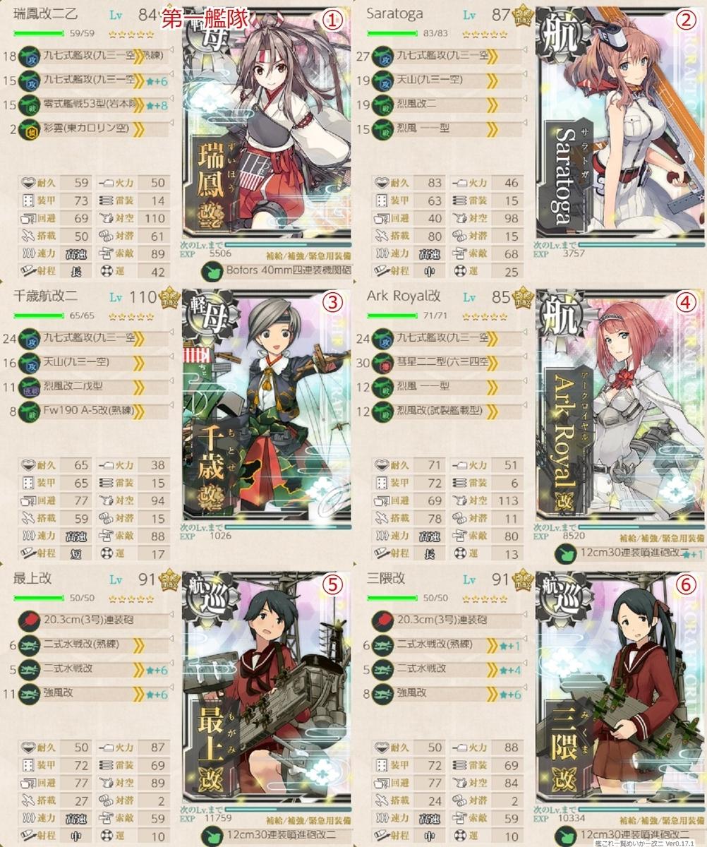 f:id:tikuwa_ore:20200721140110j:plain