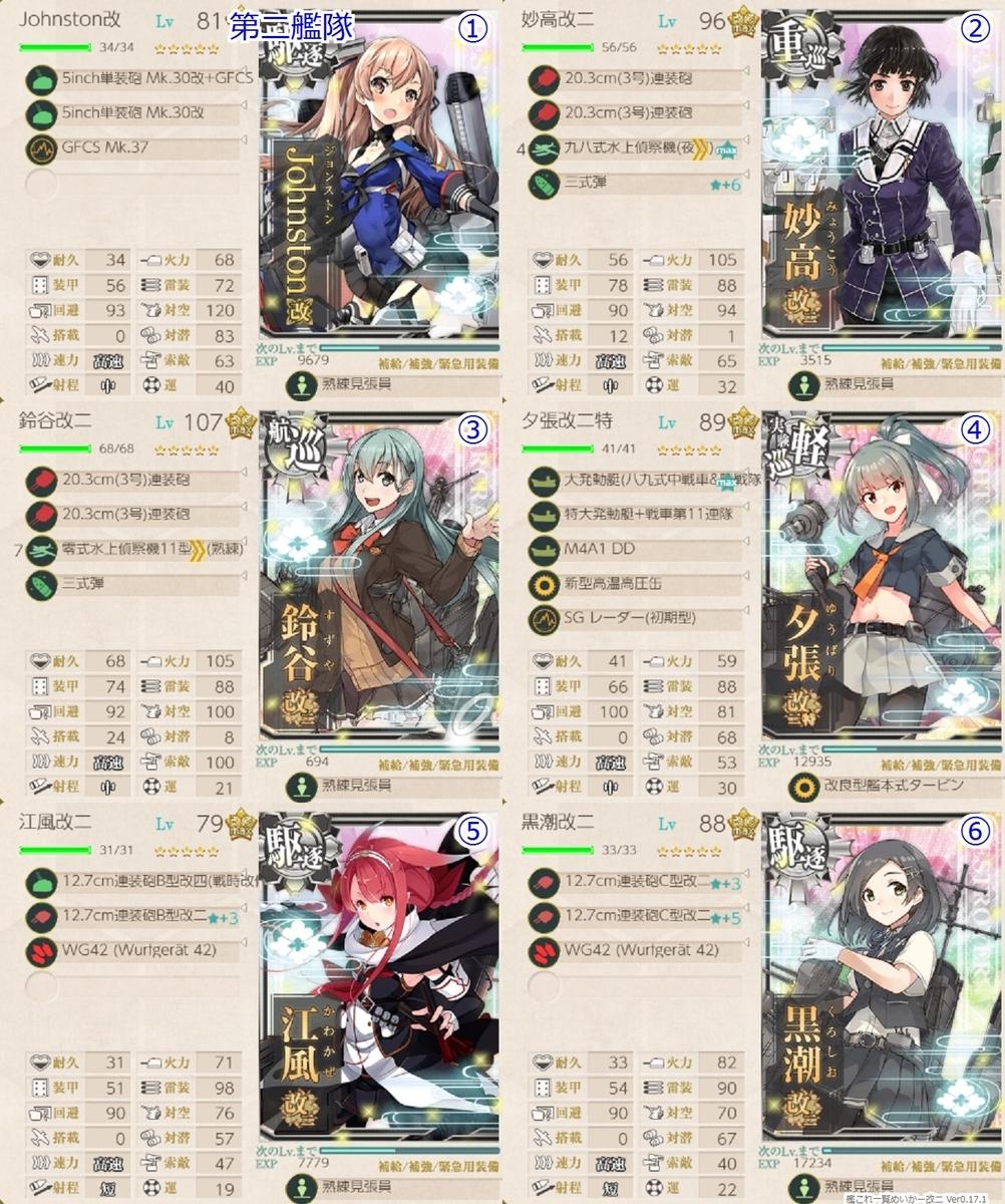 f:id:tikuwa_ore:20200819124348j:plain