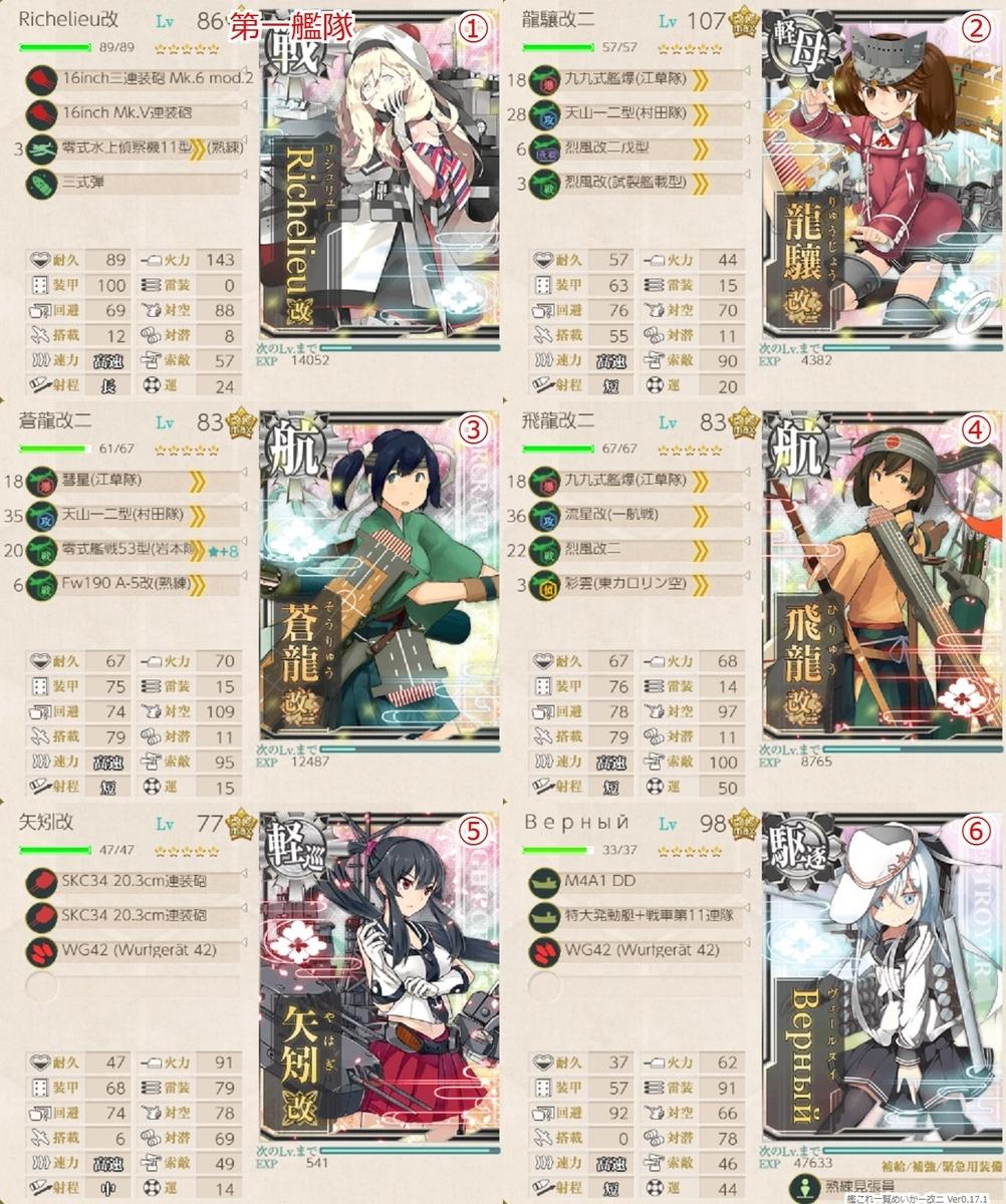f:id:tikuwa_ore:20200821073222j:plain