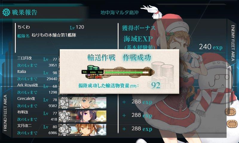 f:id:tikuwa_ore:20201211201113j:plain