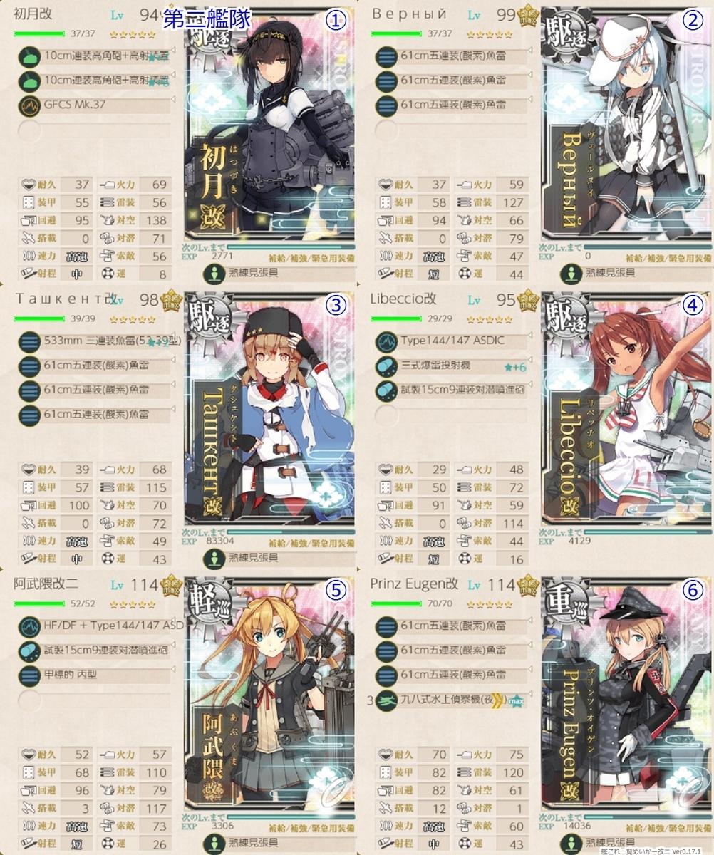 f:id:tikuwa_ore:20201227180311j:plain